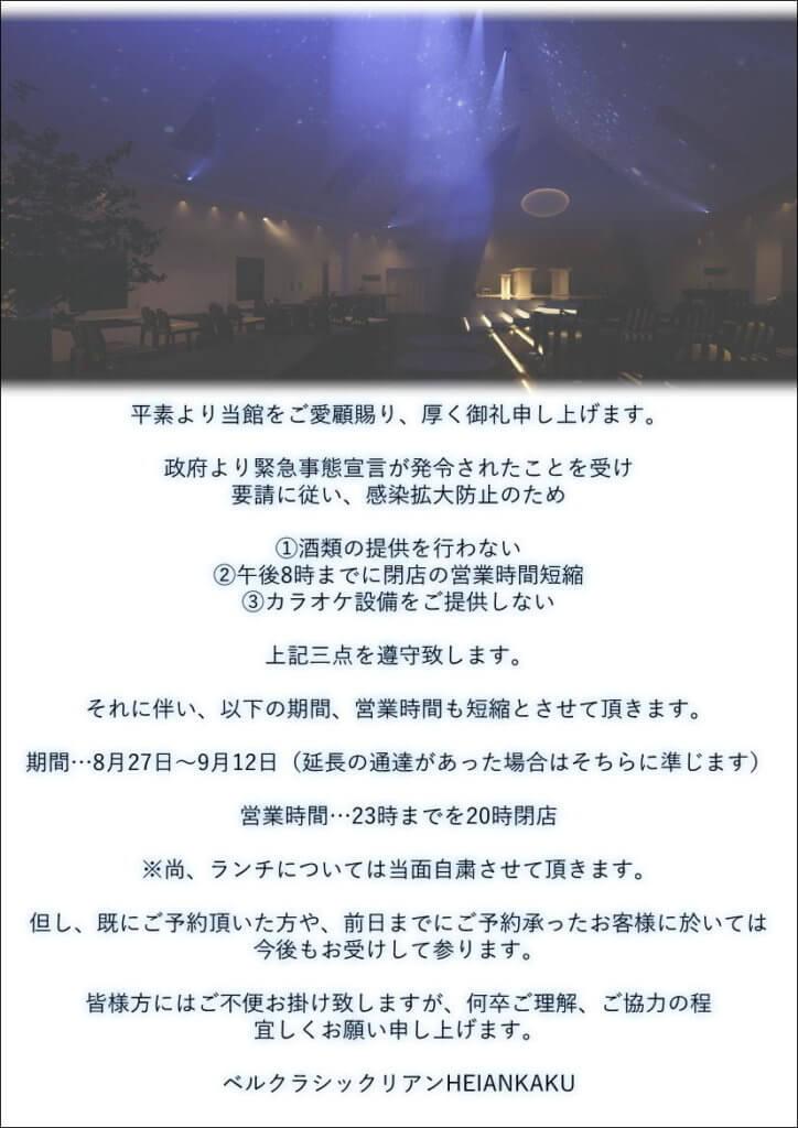 北海道千歳緊急事態宣言